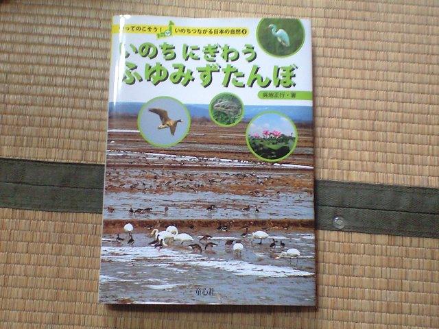 ふゆみずたんぼの本