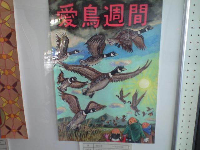 愛鳥週間ポスター